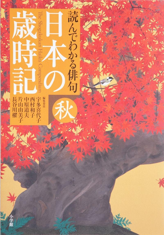 読んでわかる俳句 日本の歳時記 秋