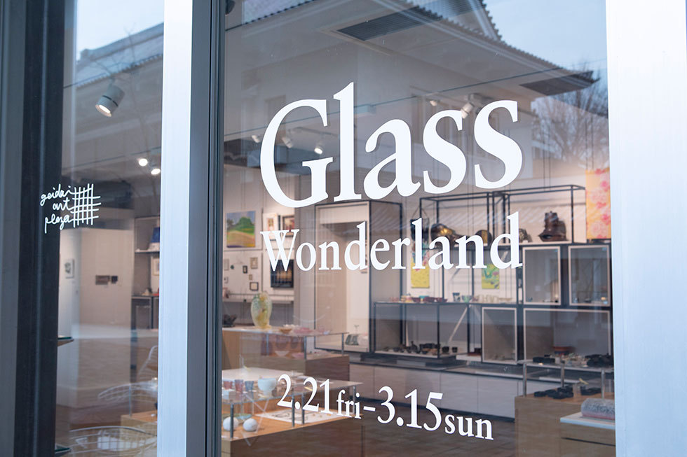 「Glass Wonderland」外観