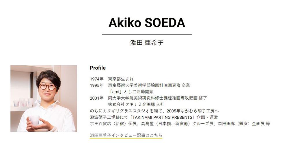 添田亜希子さんのページ
