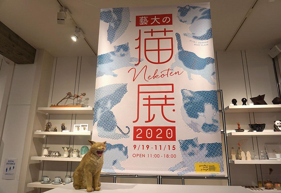 藝大の猫展2020内観