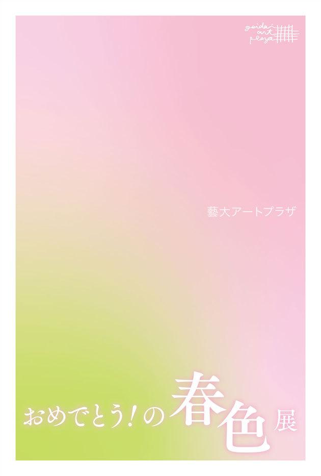 DM_haruiro_1903.jpg