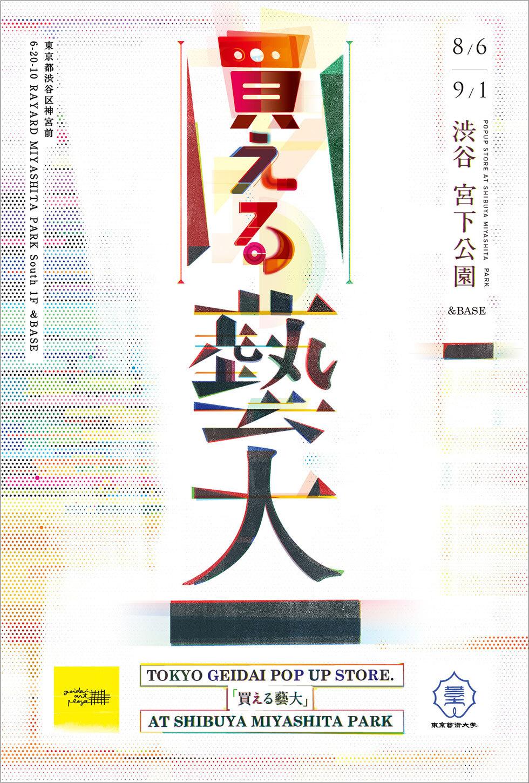 N0473_AP_miyashita_04s_DM.jpg
