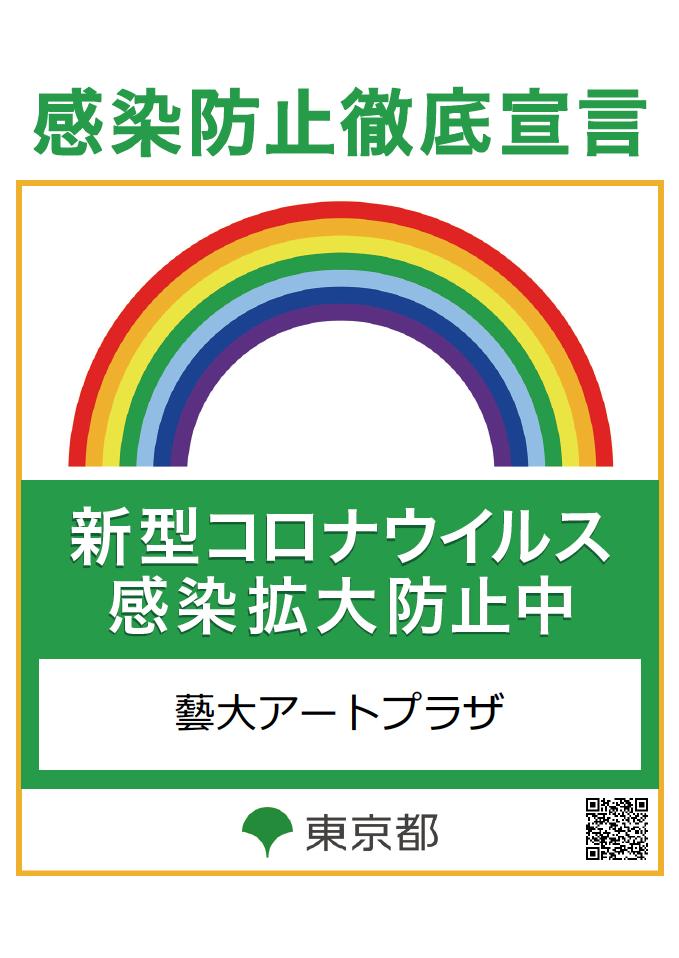tokyo_sticker.png